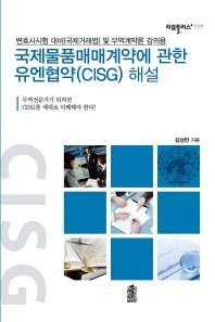 국제물품매매계약에 관한 유엔협약(CISG) 해설