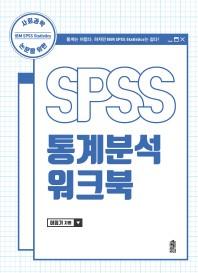 사회과학 논문을 위한 SPSS 통계분석 워크북