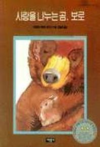 사랑을 나누는 곰 보로(사랑과 지혜가 담긴 동화 13)