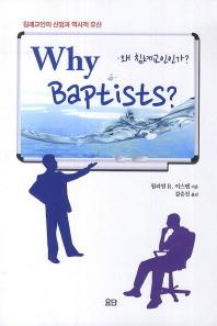 왜 침례교인인가
