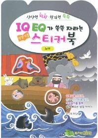 IQ EQ 성경인물 스티커북: 노아 편