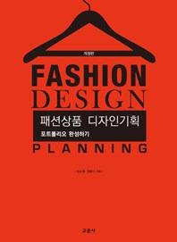 패션상품 디자인기획