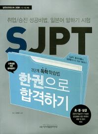 SJPT 한권으로 합격하기