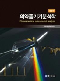 의약품기기분석학