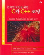 완벽한 보안을 위한 C와 C++ 코딩