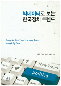 빅데이터로 보는 한국정치 트렌드