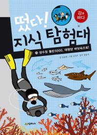 떴다 지식 탐험대. 23: 잠수정 돌핀 5000 태평양 바닷속으로(강과 바다)
