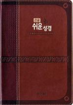 큰글 쉬운성경(특중)(단본)(색인)(투톤브라운)