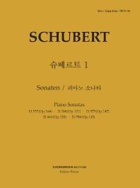 피아노 지상공개레슨 ISLS. 101: 슈베르트. 1: 피아노 소나타