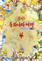 출발 동화나라여행 4(6-7세용)