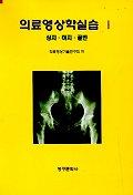 의료영상학실습 1(개정판)(2005)