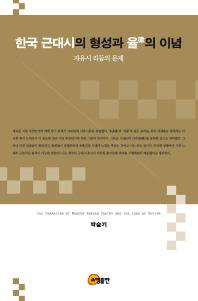 한국 근대시의 형성과 율의 이념