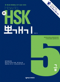 How to 신 HSK 뽀개기 5급