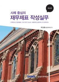 사례 중심의 재무제표 작성실무(2015)