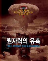 원자력의 유혹