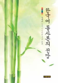 한국어 통사론의 전망