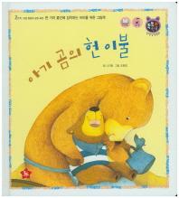 아기 곰의 헌 이불