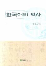한국어의 역사