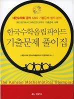 한국수학올림피아드 기출문제 풀이집