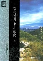 김육불의 동북통사. 상