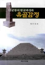 단군릉의 발굴과정과 유골감정
