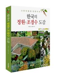 한국의 정원&조경수 도감