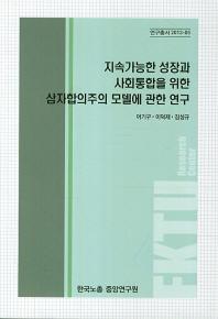 지속가능한 성장과 사회통합을 위한 삼자합의주의 모델에 관한 연구