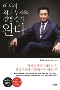 완다: 아시아 최고 부자의 경영 강의
