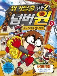 위기탈출 넘버원 시즌2. 5: 황금 방패를 사수하라!