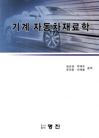 기계 자동차재료학