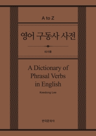영어 구동사 사전(A Dictionary of Phrasal Verbs in English)