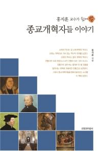 홍지훈 교수가 쉽게 쓴 종교개혁자들 이야기