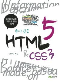속이 깊은 HTML5 & CSS 3