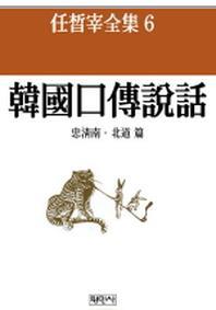 한국구전설화:충청남북도 편(임석재전집 6)