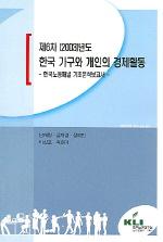 한국 가구와 개인의 경제활동(제6차 2003년도)