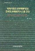국제사회의 반부패동향과 한국의 부패방지시스템 진단