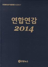 연합연감(2014)