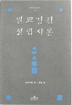 밀교경전 성립사론