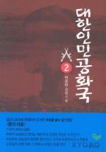 대한인민공화국 2