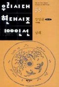 남해(우리시대현대시조100인선 53)