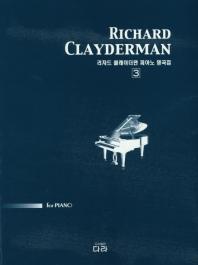리차드 클레이더만 피아노 명곡집. 3