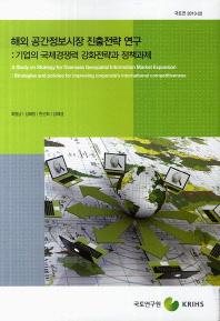 해외 공간정보시장 진출전략 연구: 기업의 국제경쟁력 강호전략과 정책과제