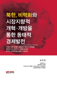 북한, 비핵화와 시장지향적 개혁 개방을 통한 동태적 경제발전