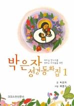 박은자 성경동화집. 1