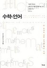수학의 언어