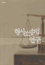 형사소송법 연구. 1