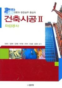 건축시공 2 (마감공사)