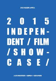 2015 독립영화 쇼케이스