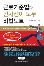 근로기준법과 인사쟁이 노무 비법노트
