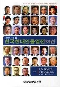 한국현대인물열전 33선(2014)